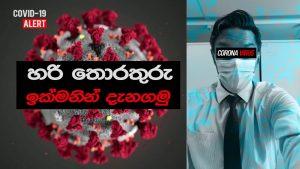Corona Virus Alerts – Covid 19 virus in Sri Lanka 2020