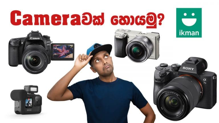 How to FIND camera and equipment online